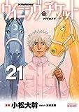 ウイニング・チケット(21) (ヤングマガジンコミックス)