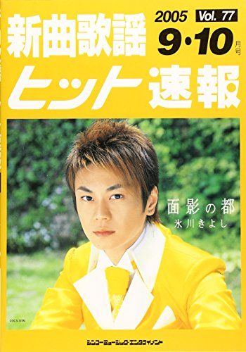 新曲歌謡ヒット速報 Vol.77 2005 9・10月号