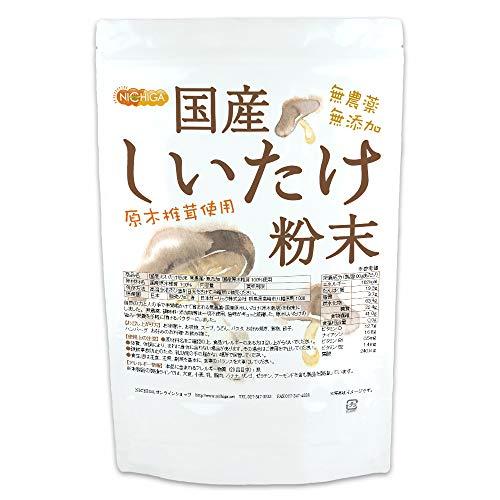 国産 しいたけ粉末 1kg 無農薬・無添加 国産原木椎茸100%使用 [02] NICHIGA(ニチガ)
