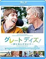 グレートデイズ! ―夢に挑んだ父と子― [Blu-ray]