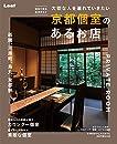 京都個室のあるお店 2019/09/12