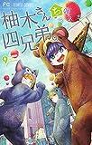 柚木さんちの四兄弟。 (9) (フラワーコミックス)