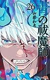 青の祓魔師 コミック 全26冊セット