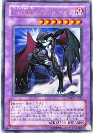 遊戯王 OCG E・HERO ブラック・ネオス ウルトラレア