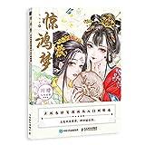 Jing Hong Meng estilo antiguo del l¨¢piz del color del c¨®mic Antigua Belleza ni?a de color plomo Pi...