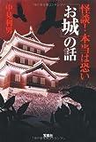 怪談! 本当は怖い「お城」の話 (宝島SUGOI文庫)