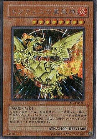 Yu-Gi-Oh! Chinese phoenix god of NEFUTISU Secret rare MC1-JP003