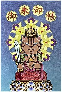 千糸繍院 御朱印帳【虚空蔵菩薩猫】猫仏シリーズ 蛇腹式48ページ 大判 (生成り本文)