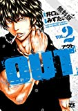 OUT 2【期間限定 無料お試し版】 (ヤングチャンピオン・コミックス)