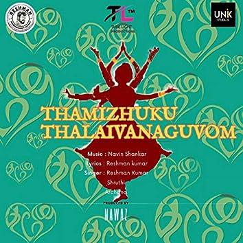 Thamizhuku Thalaivanaguvom