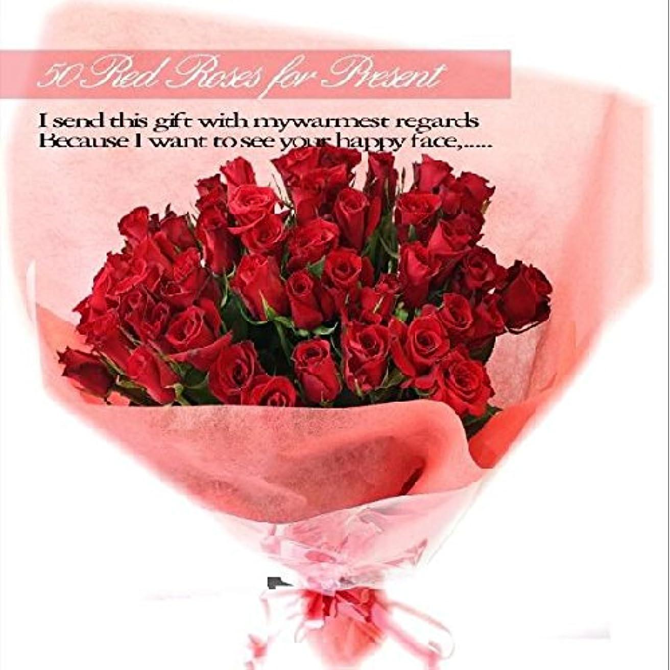 葉巻より多い繰り返した[ビズフラワー]国産バラ50本花束 【色=ピンク】