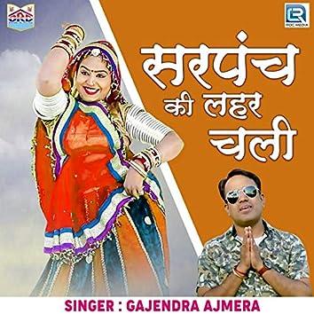 Sarpanch Ki Lehar Chali