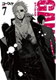 GANGSTA.7【限定版】 (BUNCH COMICS)