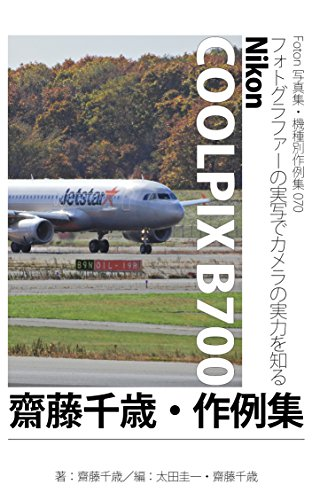 Foton Photo collection samples 070 Nikon COOLPIX B700 Saito Titoce recent works (Japanese Edition)