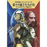 星々の息子たちの島 (ハヤカワ文庫 SF ロ 1-640 宇宙英雄ローダン・シリーズ 640)