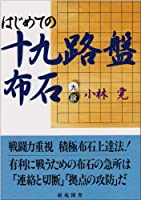 はじめての十九路盤布石 (棋苑囲碁基本双書)