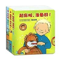 婴幼生活情境互动体验书(套装全3册)
