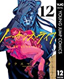 ノー・ガンズ・ライフ 12 (ヤングジャンプコミックスDIGITAL)