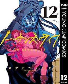 [カラスマタスク]のノー・ガンズ・ライフ 12 (ヤングジャンプコミックスDIGITAL)