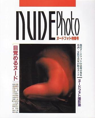 NUDE Photo (日本カメラMOOK)