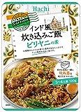 ワールドディッシュ インド風炊き込みご飯 ビリヤニの素(3個パックセット)