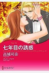 七年目の誘惑 (ハーレクインコミックス) Kindle版