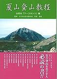 夏山登山教程