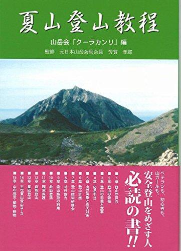 夏山登山教程の詳細を見る