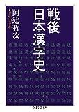 戦後日本漢字史 (ちくま学芸文庫)