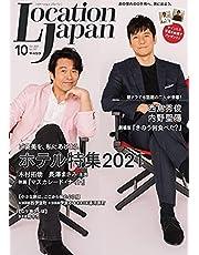 ロケーションジャパン2021年10月号(表紙:西島秀俊・内野聖陽)