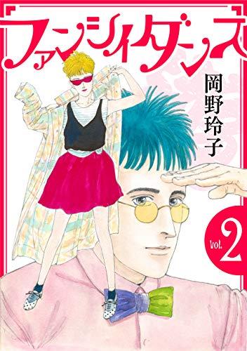 ファンシイダンス 2 (花とゆめコミックススペシャル)