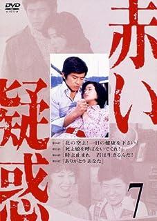 赤い疑惑 7 [DVD]
