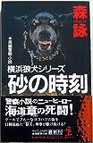 砂の時刻―横浜狼犬(ハウンドドッグ)エピソード〈2〉 (カッパ・ノベルス)