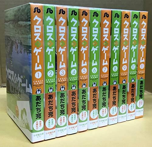 【コミック】クロスゲーム(文庫版)(全11巻)