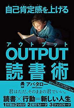 [アバタロー]の自己肯定感を上げる OUTPUT読書術