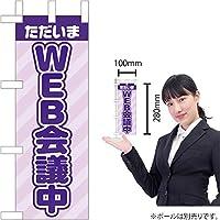 【ポリエステル製】ミニのぼり ただいまWEB会議中 No.KM-61 (受注生産) [並行輸入品]