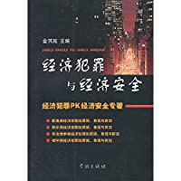 Economic crime and economic security(Chinese Edition)