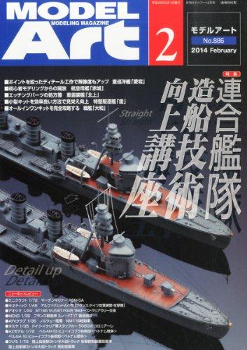 MODEL Art (モデル アート) 2014年 02月号 [雑誌]