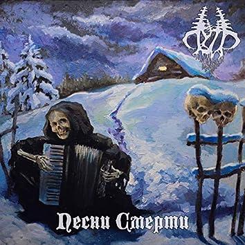 Песни смерти