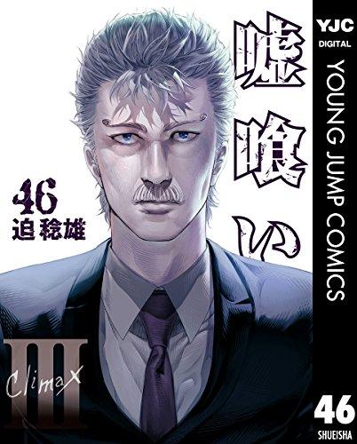 嘘喰い 46 (ヤングジャンプコミックスDIGITAL) - 迫稔雄