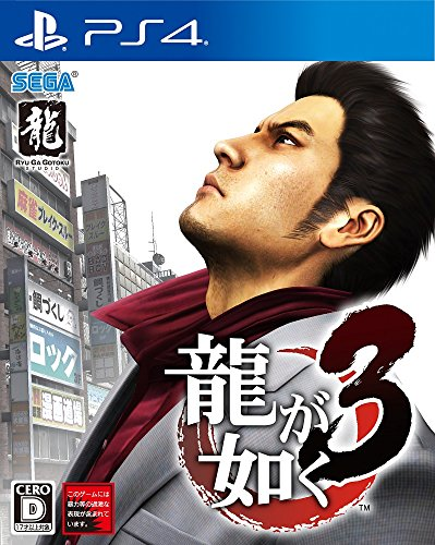 Sega Ryu ga Gotoku 3 Remaster Yakuza SONY PS4 PLAYSTATION 4 JAPANESE VERSION [video game]