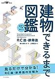 世界で一番楽しい建物できるまで図鑑 RC造・鉄骨造