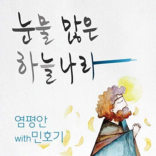 염평안 feat. Min Ho Gi