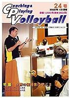 コーチング&プレイング・バレーボール(CPV)24号