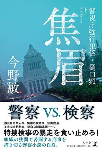 [画像:焦眉 警視庁強行犯係・樋口顕]
