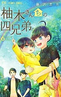 柚木さんちの四兄弟。 コミック 1-6巻セット [コミック] 藤沢志月