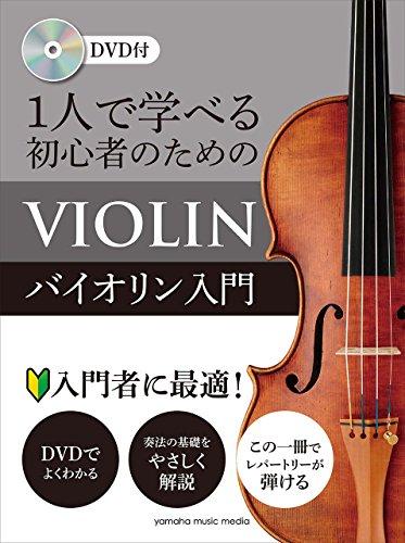 ヤマハミュージックメディア『1人で学べる 初心者のためのバイオリン入門(DVD付)』