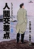 人間交差点(25) (ビッグコミックス)