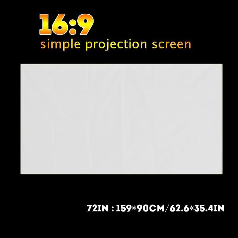 首謀者微生物人工60/72/84/100/120inch 16:9プロジェクタースクリーン プロジェクションカーテン 折りたたみ式 壁掛け 持ち運び簡単 家庭用 会議用 ホームシアター ホームシネマ(72inch)