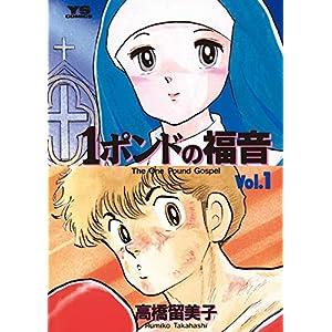 """1ポンドの福音(1) (ヤングサンデーコミックス)"""""""